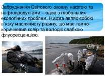 Забруднення Світового океану нафтою та нафтопродуктами – одна з глобальних ек...