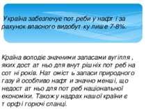 Україна забезпечує потреби у нафті за рахунок власного видобутку лише 7-8%. ...