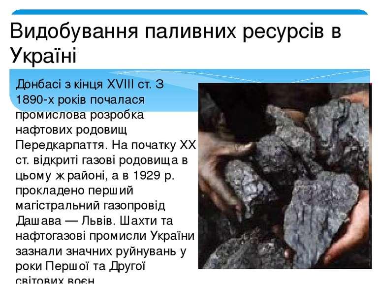 Видобування паливних ресурсів в Україні Донбасі з кінця XVIII ст. З 1890-х ро...