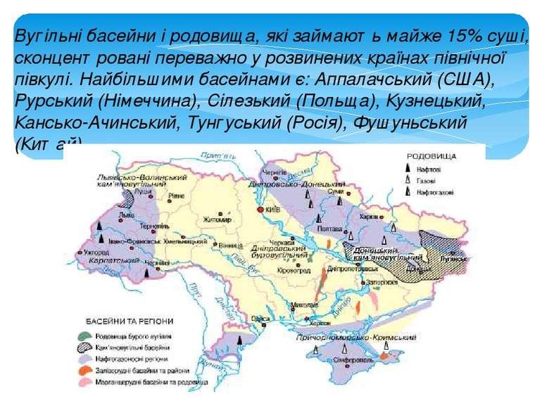 Вугільні басейни і родовища, які займають майже 15% суші, сконцентровані пере...