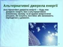 Альтернативні джерела енергії Альтернати вні джере ла ене ргії — будь-яке дже...