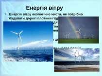 Енергія вітру Енергія вітру екологічно чиста, не потрібно будувати дорогі пло...