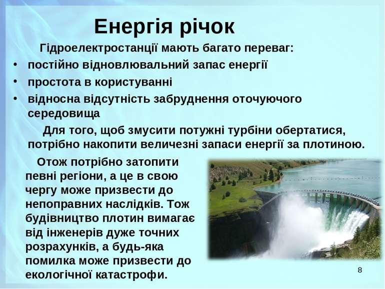 Енергія річок Гідроелектростанції мають багато переваг: постійно відновлюваль...