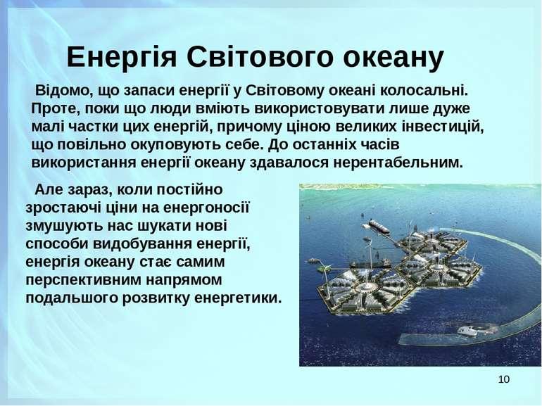 Енергія Світового океану Але зараз, коли постійно зростаючі ціни на енергонос...