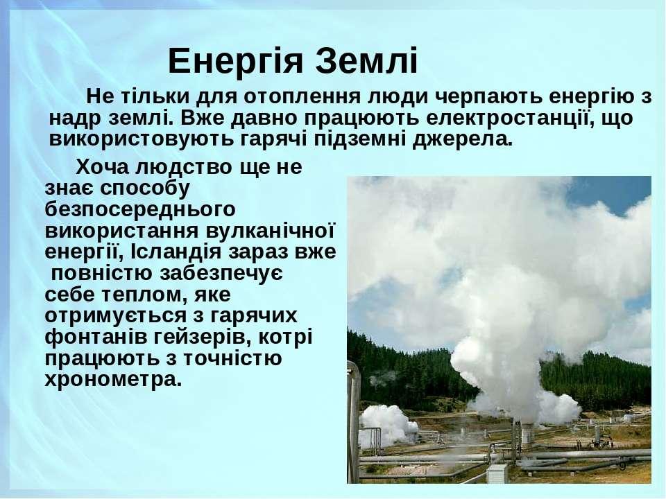 Енергія Землі Не тільки для отоплення люди черпають енергію з надр землі. Вже...