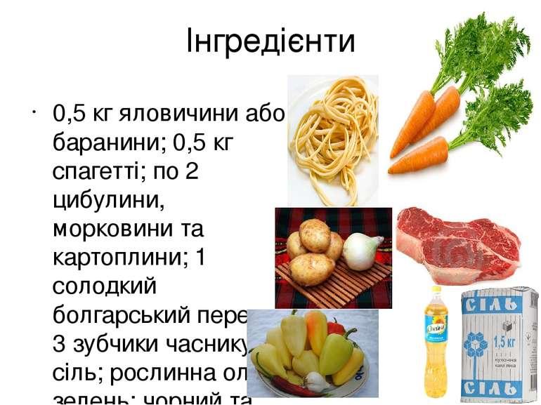 Інгредієнти 0,5 кг яловичини або баранини; 0,5 кг спагетті; по 2 цибулини, мо...