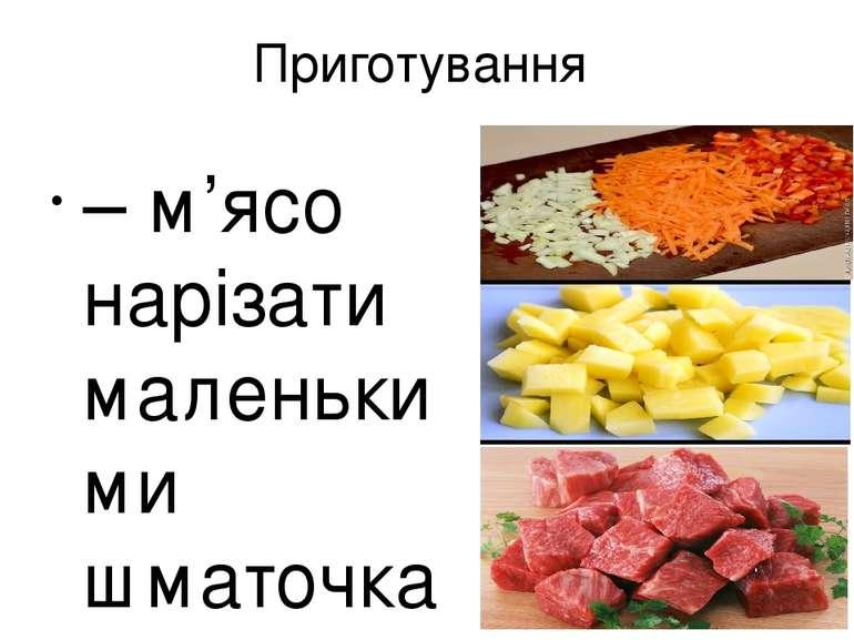 Приготування – м'ясо нарізати маленькими шматочками; – цибулю нашаткувати; – ...