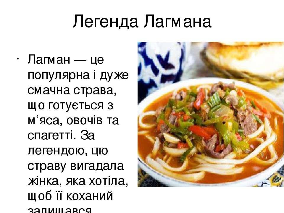 Легенда Лагмана Лагман — це популярна і дуже смачна страва, що готується з м'...