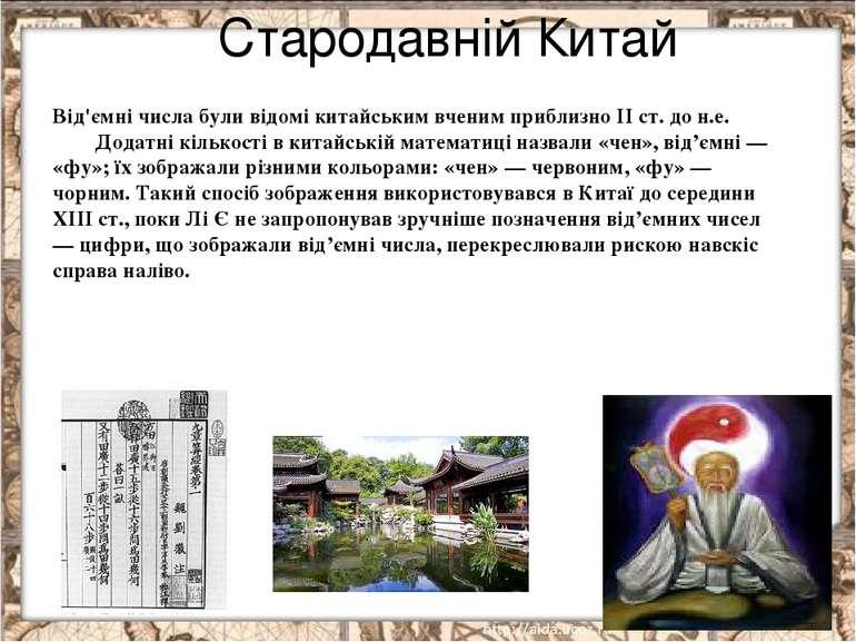 Стародавній Китай Від'ємні числа були відомі китайським вченим приблизно ІІ с...