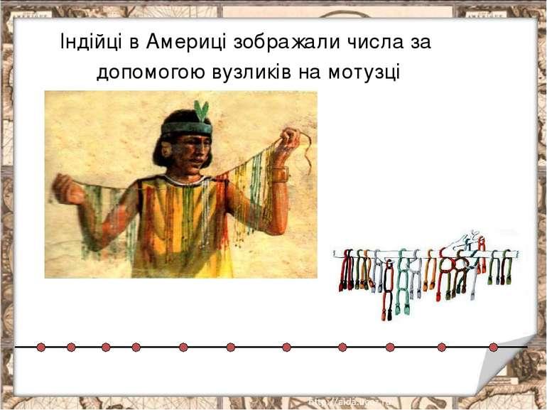 Індійці в Америці зображали числа за допомогою вузликів на мотузці