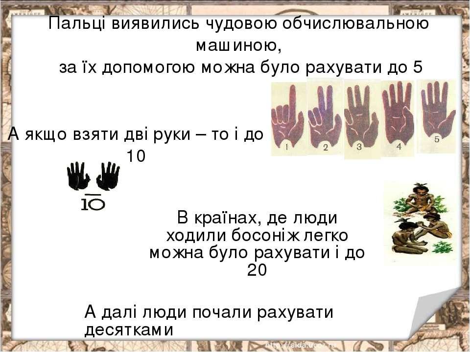 А далі люди почали рахувати десятками Пальці виявились чудовою обчислювальною...