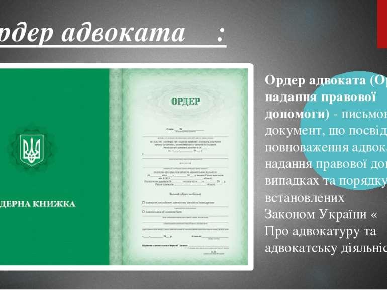 Ордер адвоката (Ордер на надання правової допомоги)- письмовий документ, що ...