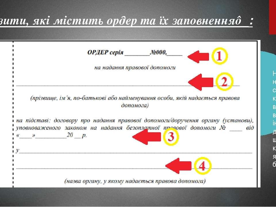 5.Реквізити, які містить ордер та їх заповнення♣ : На цей та наступні 3 слайд...