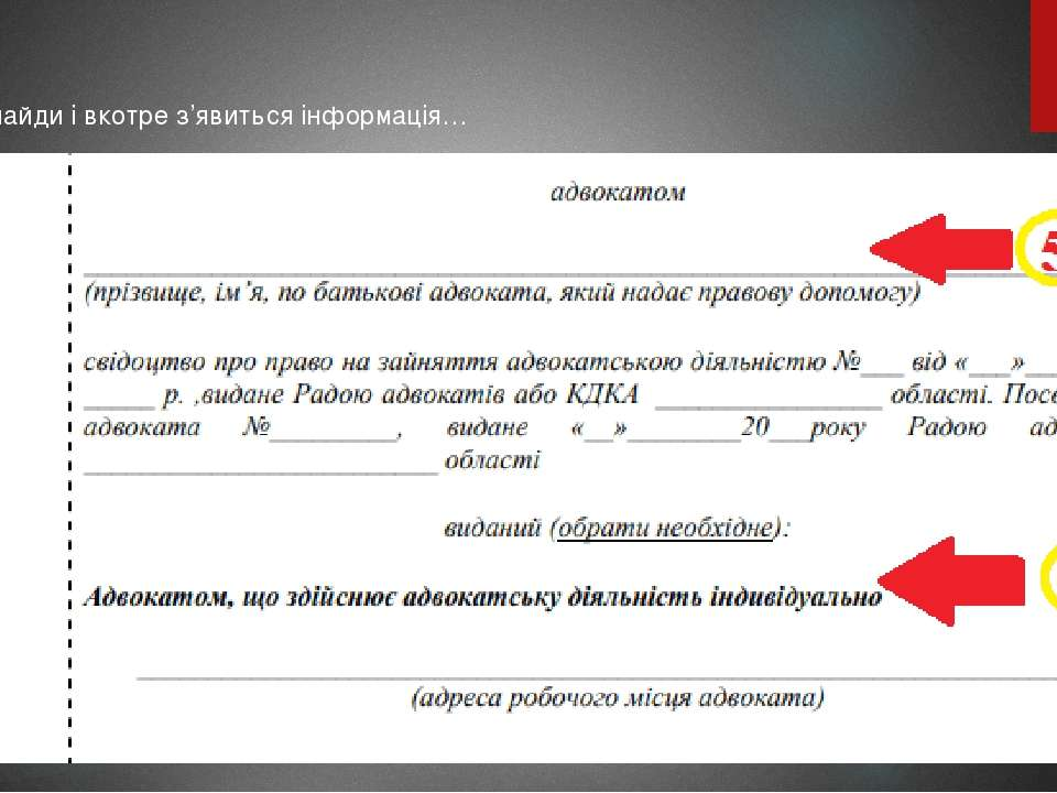 Ще два слайди і вкотре з'явиться інформація…