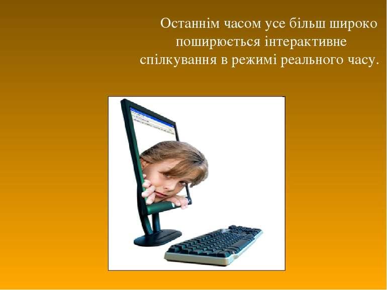 Останнім часом усе більш широко поширюється інтерактивне спілкування в режимі...