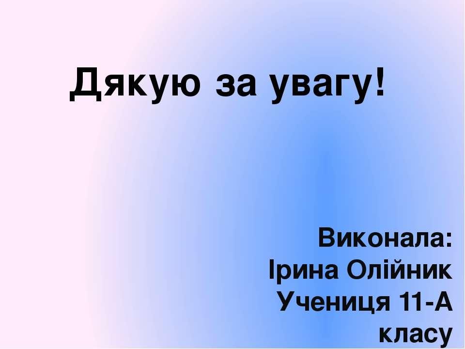 Дякую за увагу! Виконала: Ірина Олійник Учениця 11-А класу ТЗОШ №16 Ім.В.Леви...