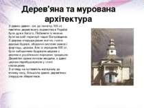 З давніх-давен і аж до початку XIX ст. пам'яток дерев'яного зодчества в Украї...