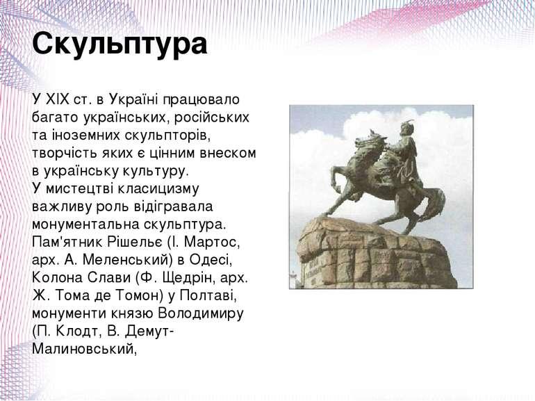 У XIX ст. в Україні працювало багато українських, російських та іноземних ску...