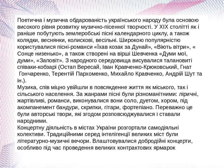Поетична і музична обдарованість українського народу була основою високого рі...