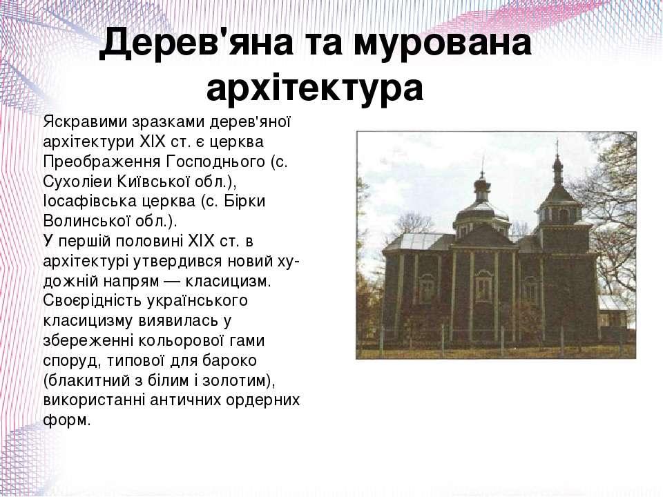 Яскравими зразками дерев'яної архітектури XIX ст. є церква Преображення Госпо...