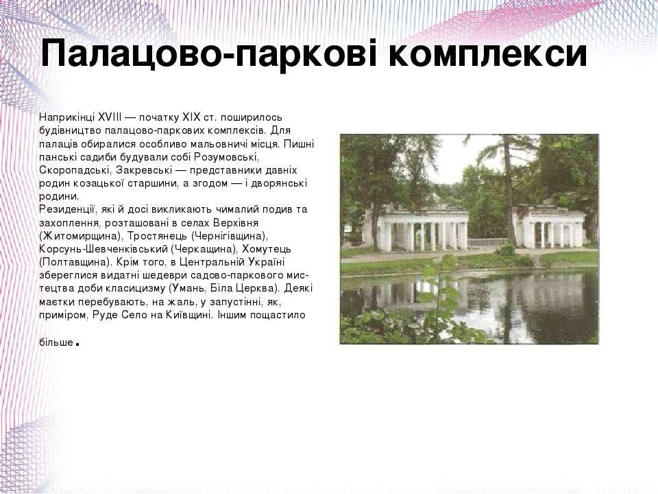 Наприкінці XVIII — початку XIX ст. поширилось будівництво палацово-паркових к...
