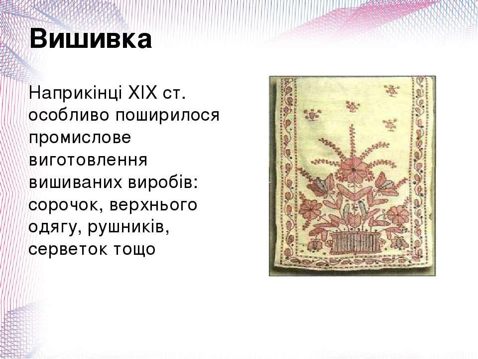 Наприкінці XIX ст. особливо поширилося промислове виготовлення вишиваних виро...