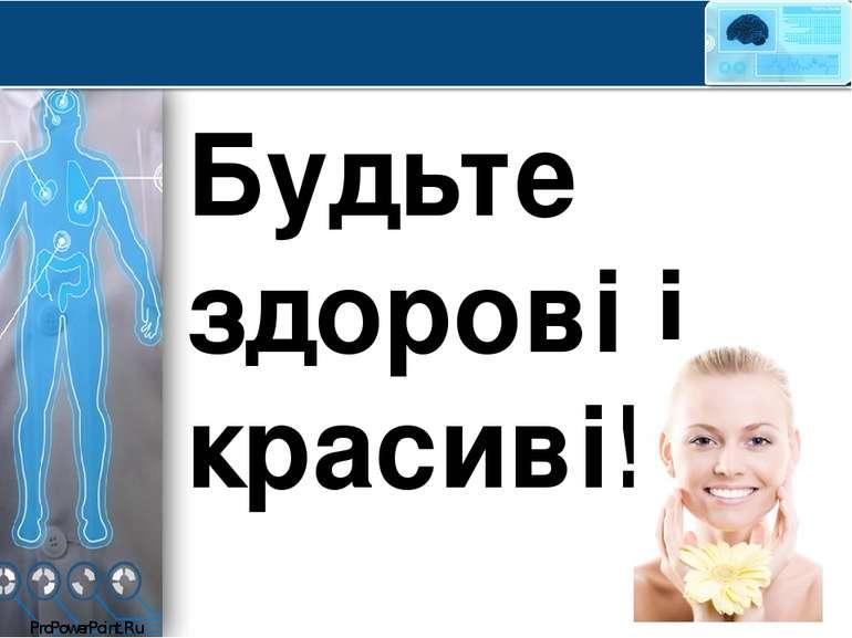 Будьте здорові і красиві! ProPowerPoint.Ru