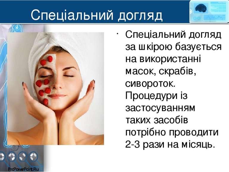Спеціальний догляд Спеціальний догляд за шкірою базується на використанні мас...
