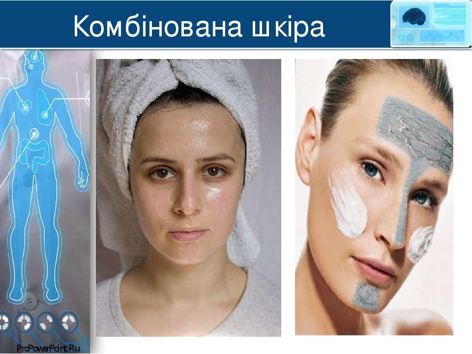 Комбінована шкіра ProPowerPoint.Ru