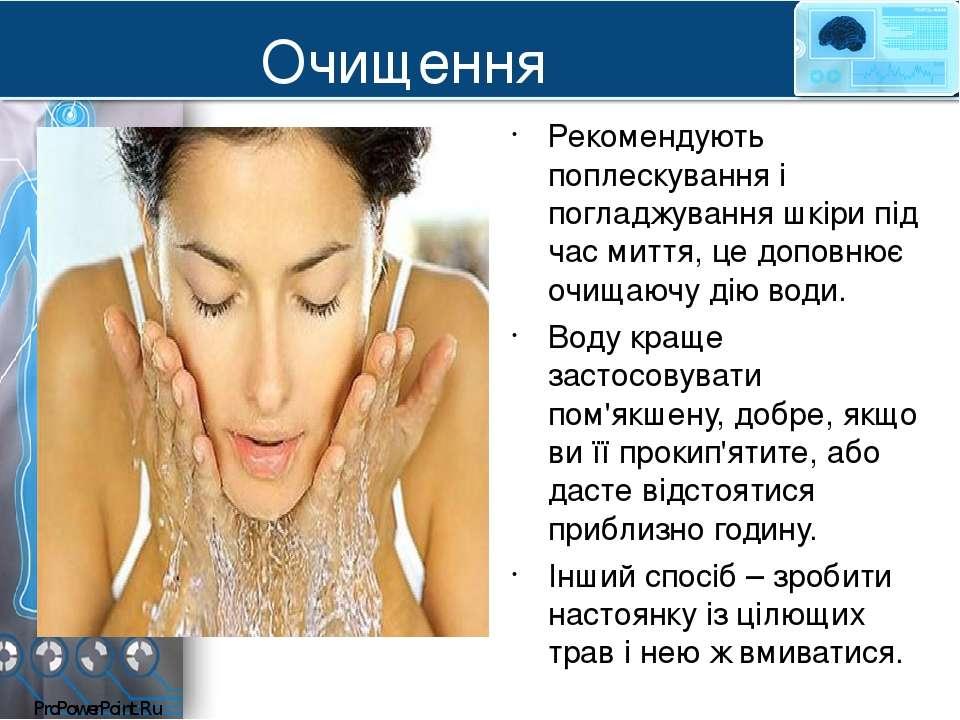 Очищення Рекомендують поплескування і погладжування шкіри під час миття, це д...