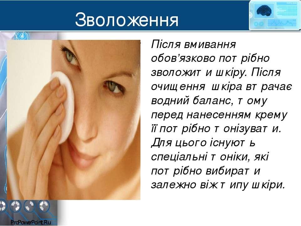 Зволоження Після вмивання обов'язково потрібно зволожити шкіру. Після очищенн...
