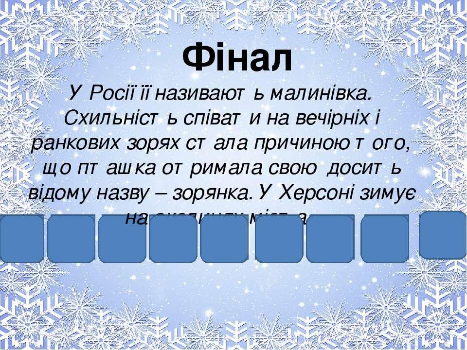 В І Л Ь Н К А Фінал У Росії її називають малинівка. Схильність співати на веч...