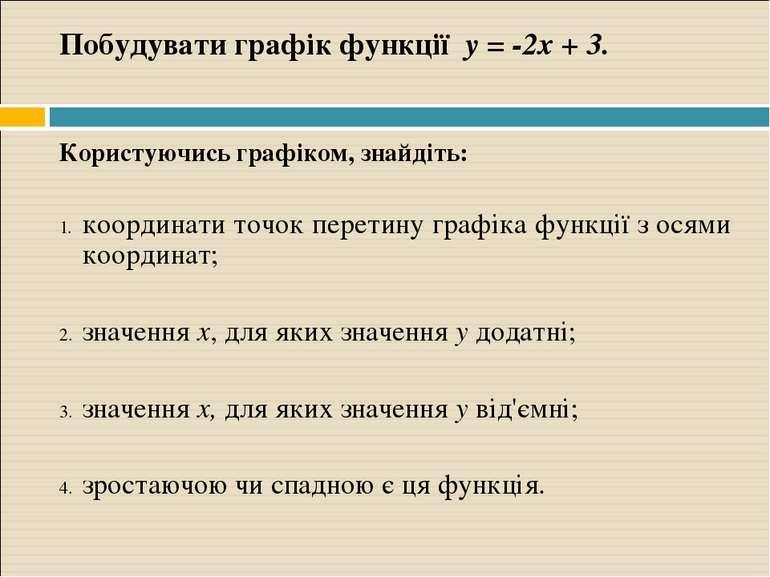 Побудувати графік функції y = -2x + 3. Користуючись графіком, знайдіть: коорд...