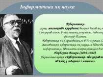 Кібернетика (грец.мистецтво керувати) вперше вжив як термін для управління, ...