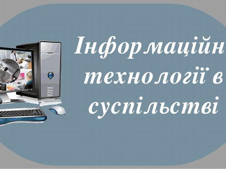 Інформаційні технології в суспільстві infosvit2017.blogspot.com
