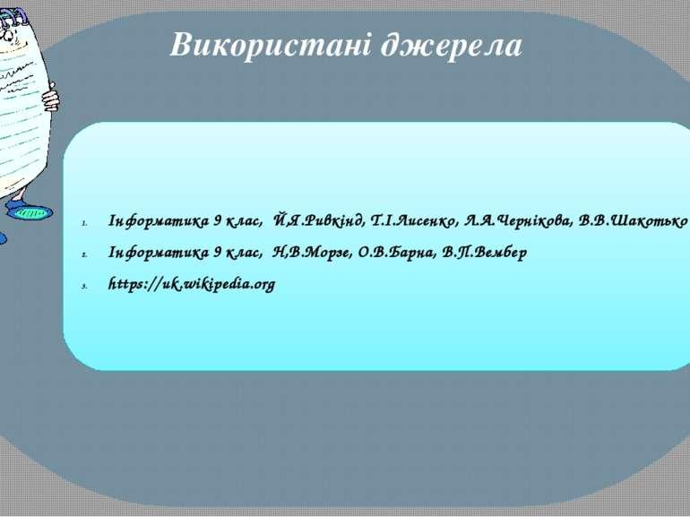 infosvit2017.blogspot.com Використані джерела Інформатика 9 клас, Й,Я.Ривкінд...