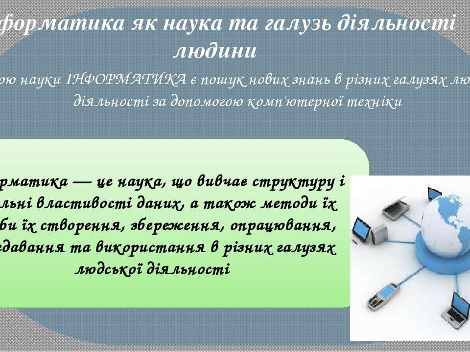 Інформатика як наука та галузь діяльності людини Метою науки ІНФОРМАТИКА є по...