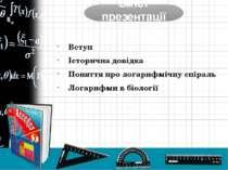 Зміст презентації Вступ Історична довідка Поняття про логарифмічну спіраль Ло...