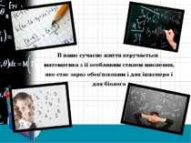 В наше сучасне життя втручається математика з її особливим стилем мислення, я...