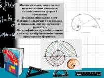 Можна сказати, що спіраль є математичним символом співвідношення форми і зрос...