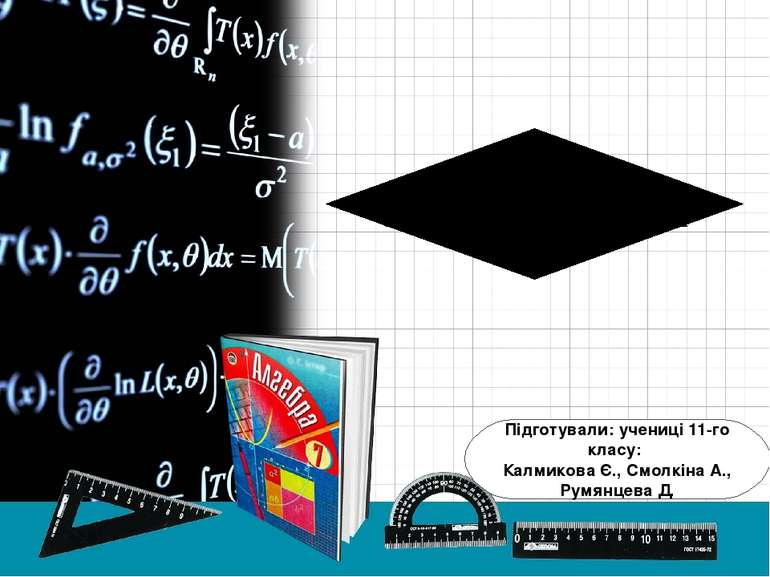 Застосування логарифмів у біології Підготували: учениці 11-го класу: Калмиков...