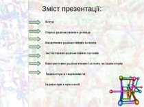 Зміст презентації: Вступ Період радіоактивного розпаду Визначення радіоактивн...