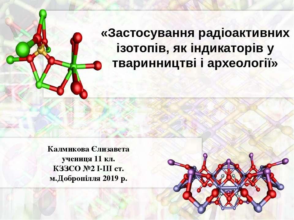 «Застосування радіоактивних ізотопів, як індикаторів у тваринництві і археоло...