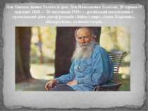 Лев Микола йович Толсто й (рос. Лев Николаевич Толстой; 28 серпня (9 вересня)...