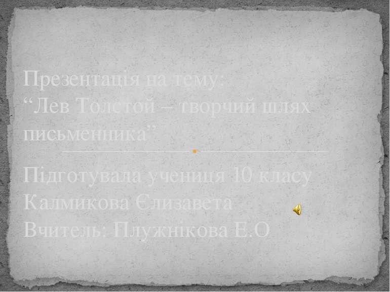 Підготувала учениця 10 класу Калмикова Єлизавета Вчитель: Плужнікова Е.О През...