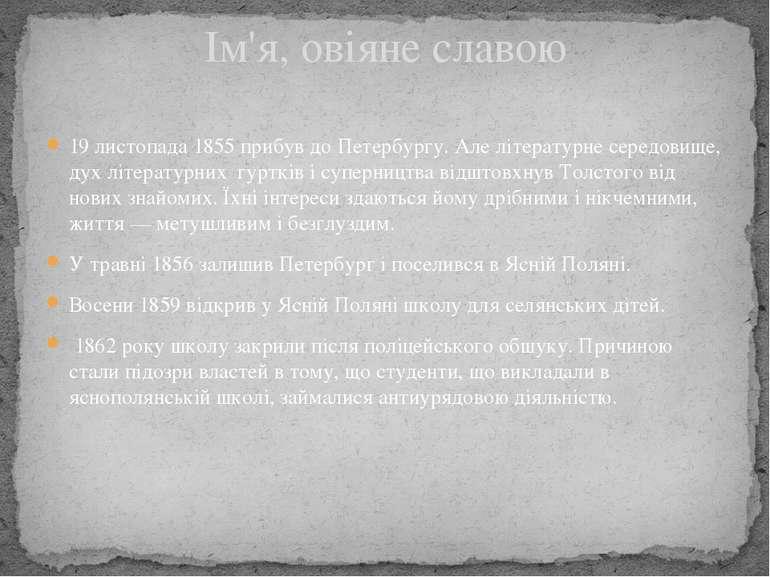 19 листопада 1855 прибув до Петербургу. Але літературне середовище, дух літер...