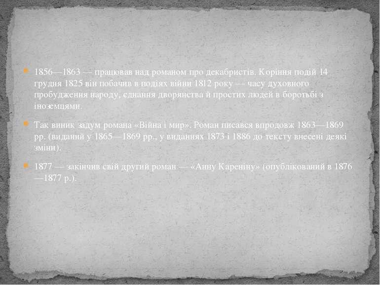 1856—1863 — працював над романом про декабристів. Коріння подій 14 грудня 182...