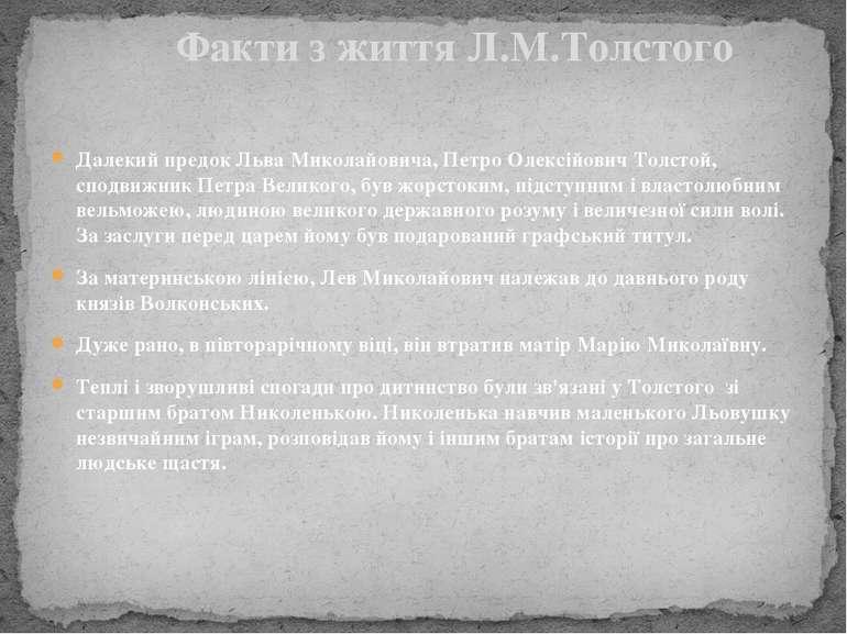 Далекий предок Льва Миколайовича, Петро Олексійович Толстой, сподвижник Петра...
