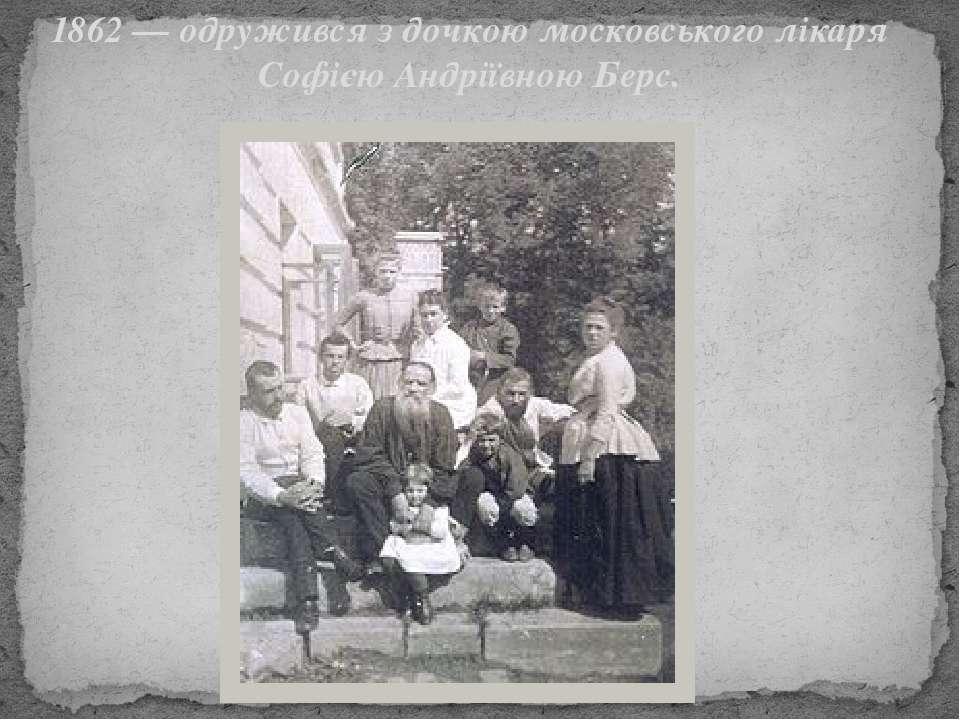 1862 — одружився з дочкою московського лікаря Софією Андріївною Берс.
