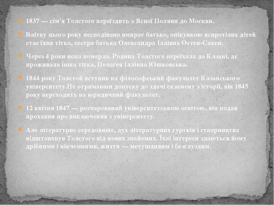 1837 — сім'я Толстого переїздить з Ясної Поляни до Москви. Влітку цього року ...